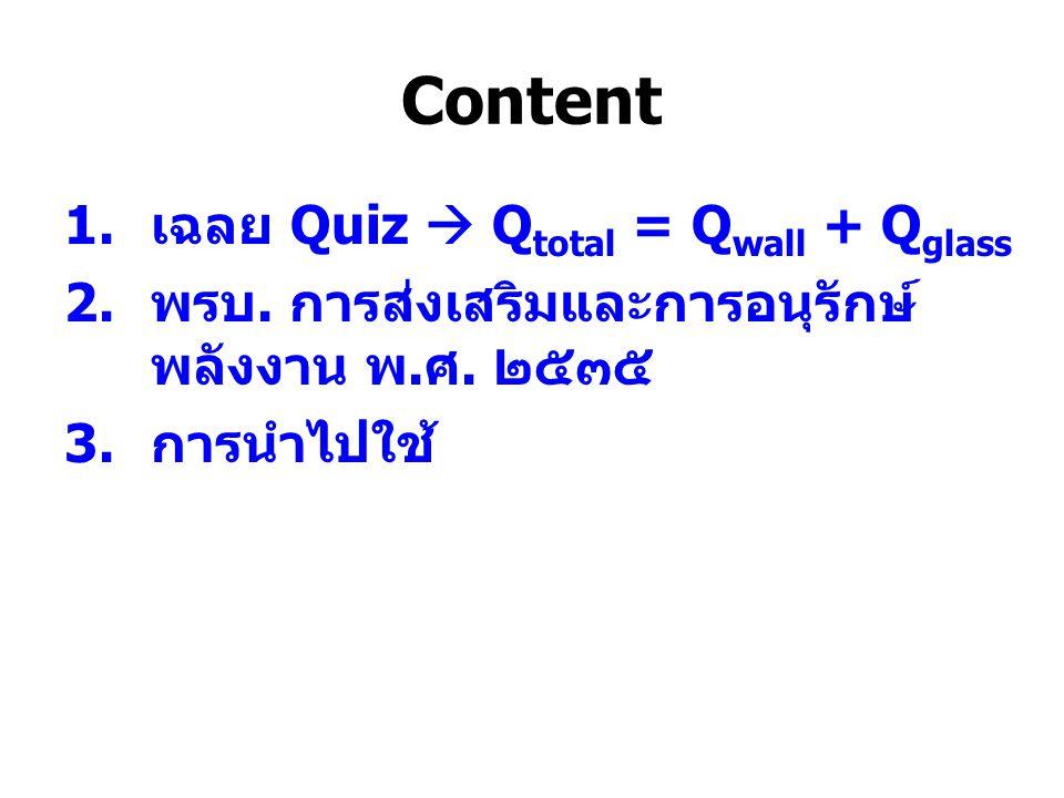 Content เฉลย Quiz  Qtotal = Qwall + Qglass