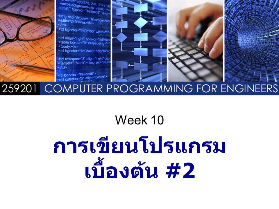 Week 10 การเขียนโปรแกรมเบื้องต้น #2