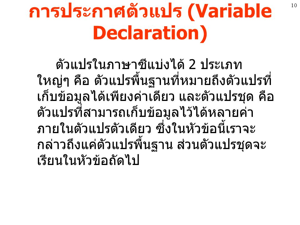 การประกาศตัวแปร (Variable Declaration)