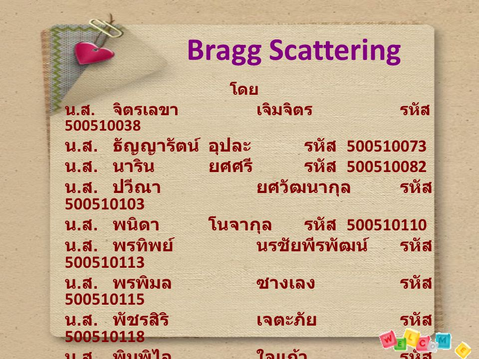 Bragg Scattering น.ส. ธัญญารัตน์ อุปละ รหัส 500510073
