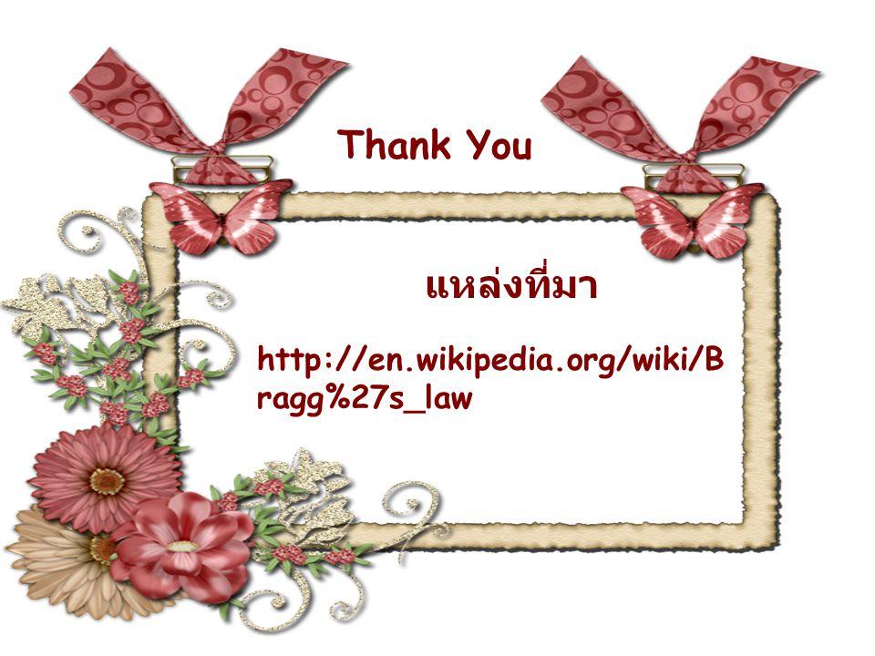 Thank You แหล่งที่มา http://en.wikipedia.org/wiki/Bragg%27s_law