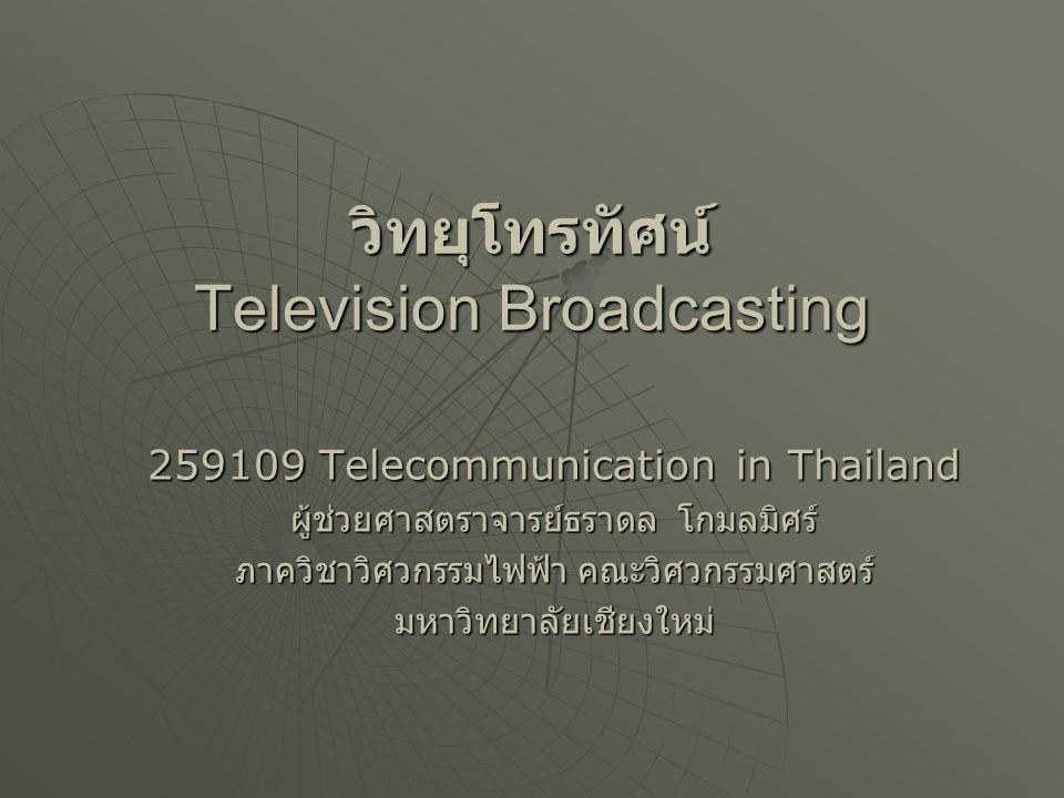 วิทยุโทรทัศน์ Television Broadcasting