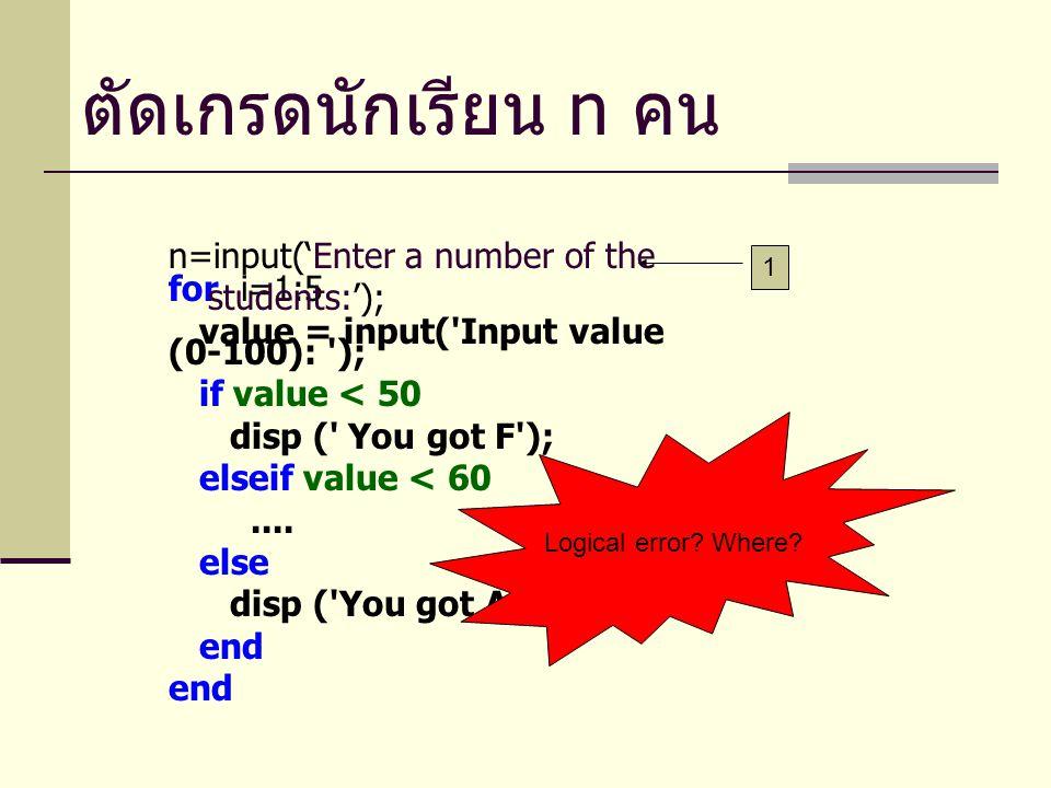 ตัดเกรดนักเรียน n คน n=input('Enter a number of the students:');