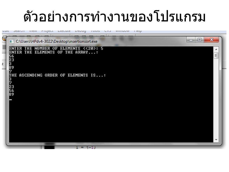 ตัวอย่างการทำงานของโปรแกรม