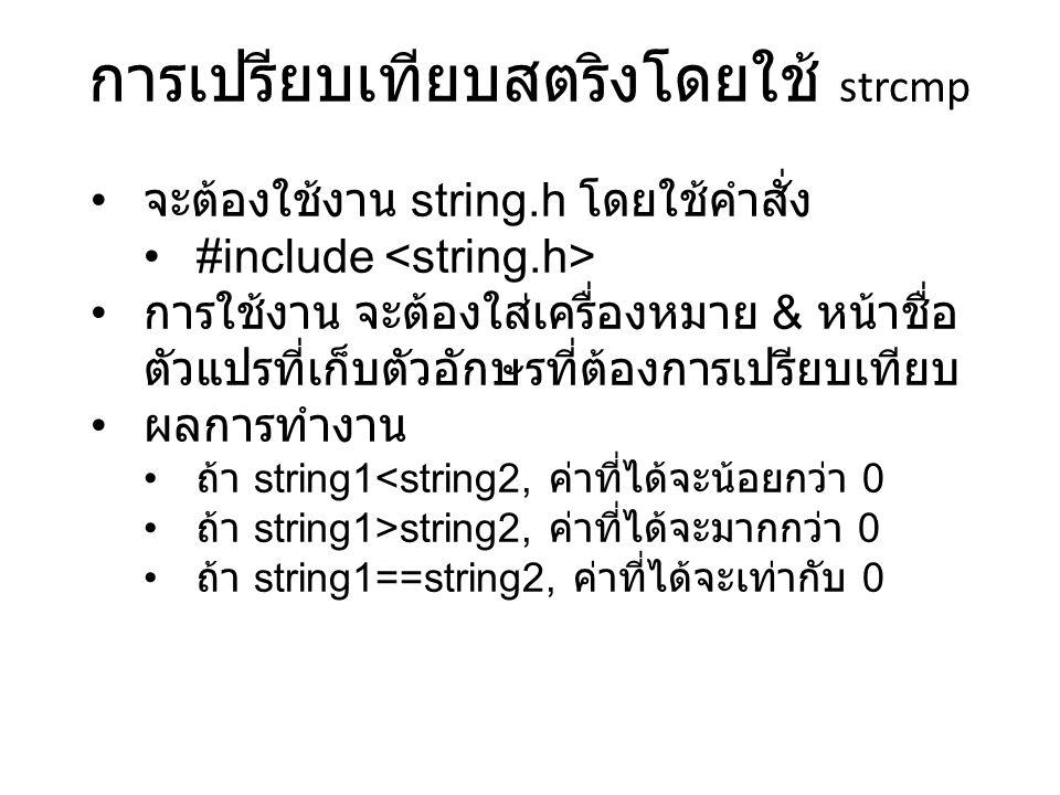 การเปรียบเทียบสตริงโดยใช้ strcmp