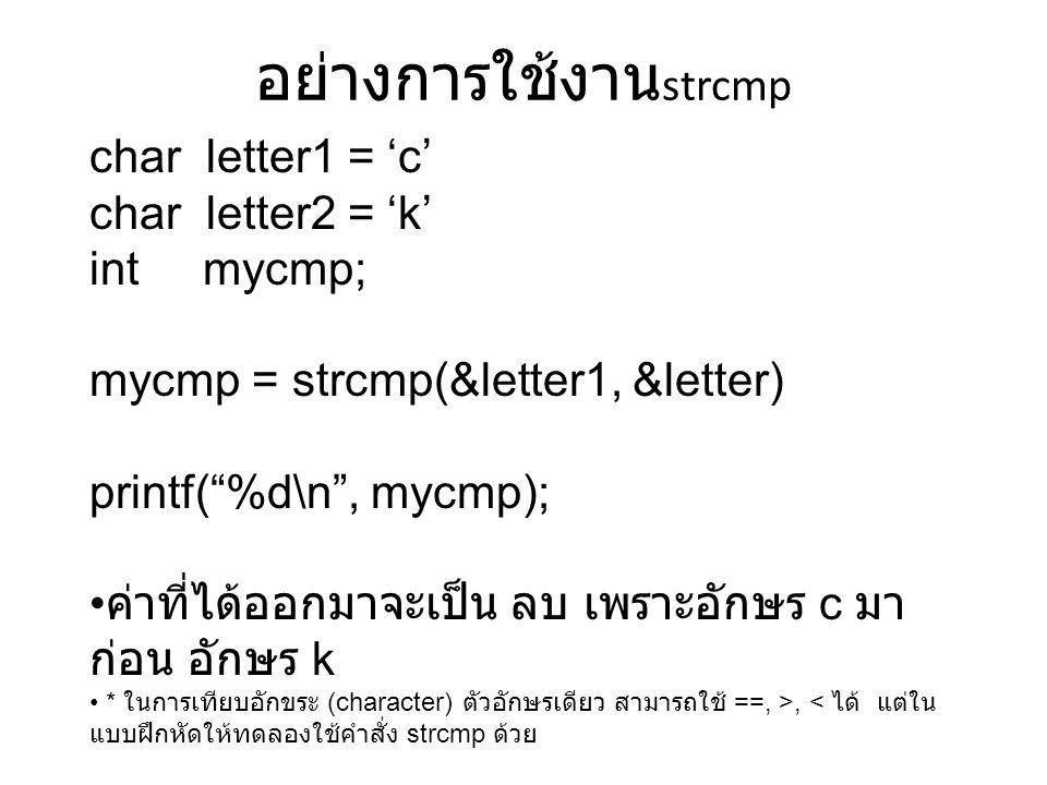 อย่างการใช้งานstrcmp