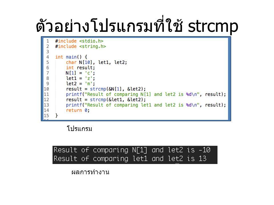 ตัวอย่างโปรแกรมที่ใช้ strcmp