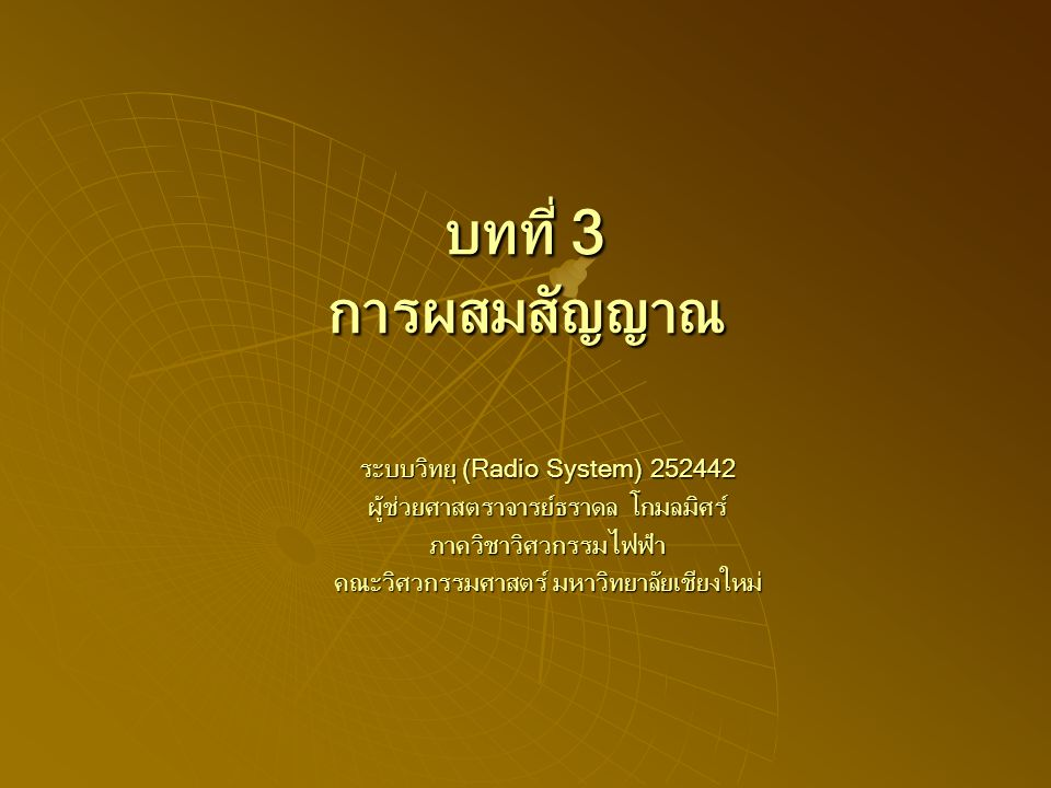 บทที่ 3 การผสมสัญญาณ ระบบวิทยุ (Radio System) 252442