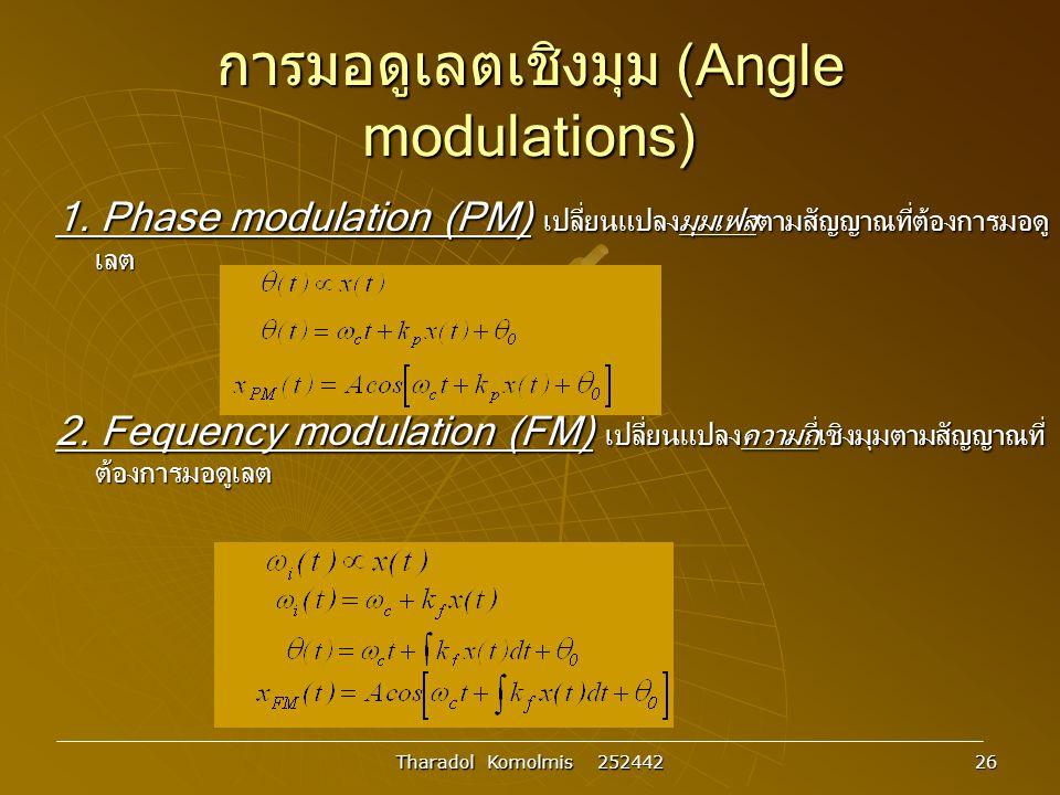 การมอดูเลตเชิงมุม (Angle modulations)