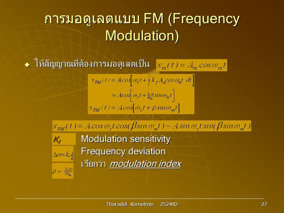 การมอดูเลตแบบ FM (Frequency Modulation)