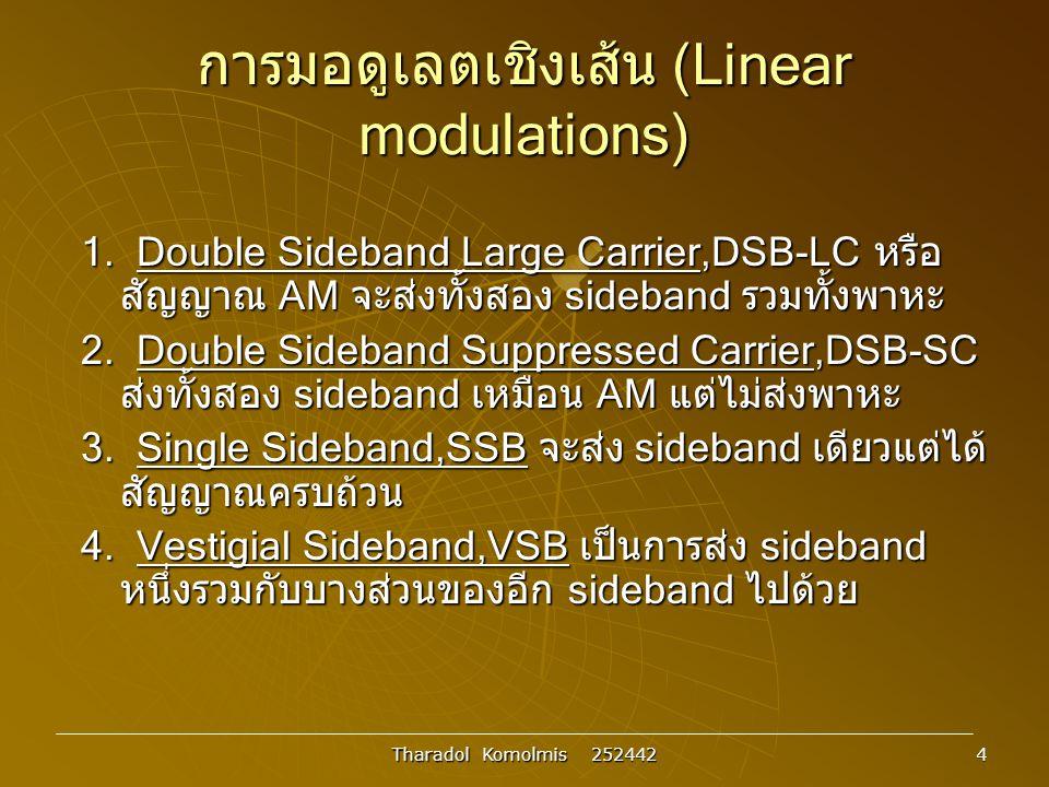 การมอดูเลตเชิงเส้น (Linear modulations)
