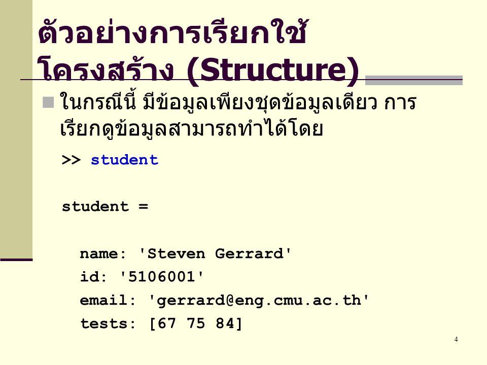 ตัวอย่างการเรียกใช้โครงสร้าง (Structure)