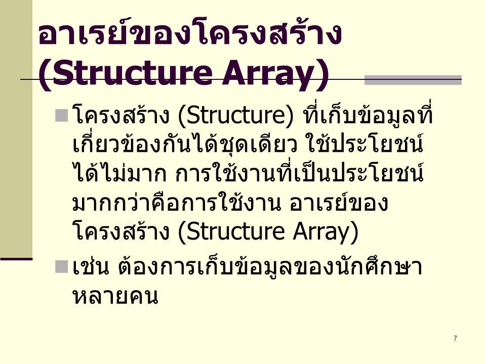 อาเรย์ของโครงสร้าง (Structure Array)