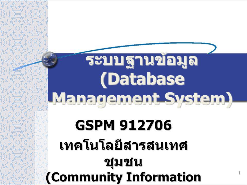 ระบบฐานข้อมูล (Database Management System)