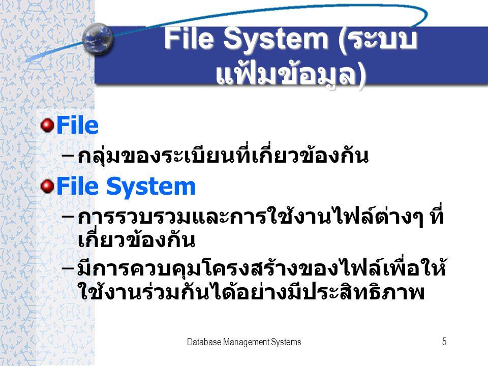 File System (ระบบแฟ้มข้อมูล)