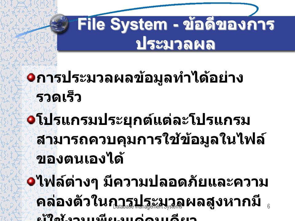 File System - ข้อดีของการประมวลผล