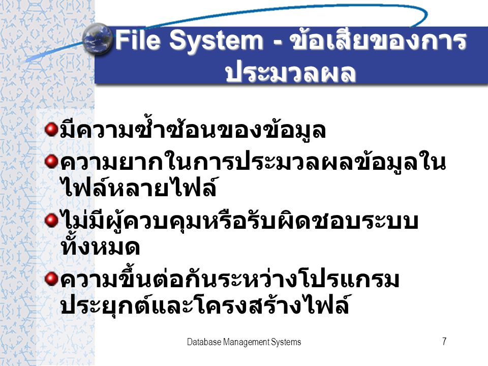 File System - ข้อเสียของการประมวลผล
