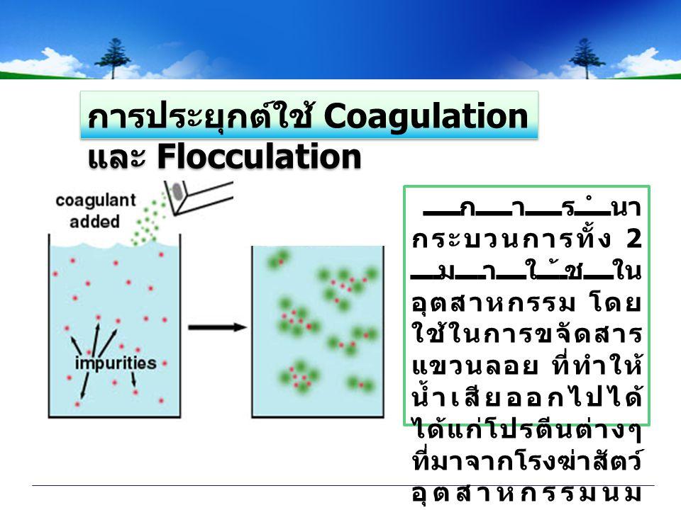 การประยุกต์ใช้ Coagulation และ Flocculation