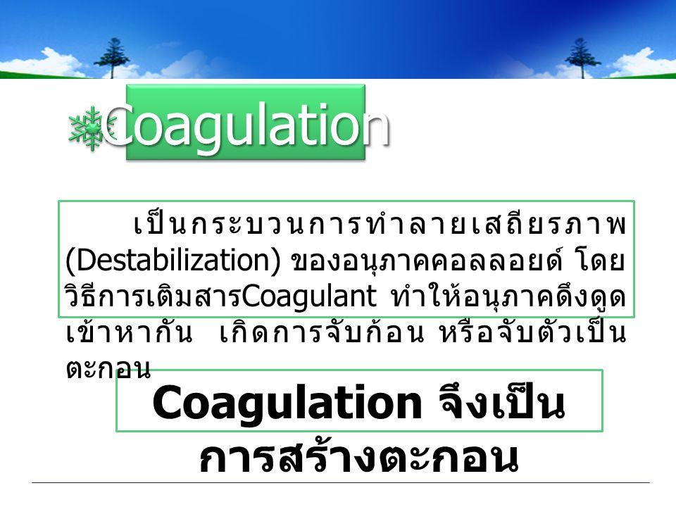 Coagulation จึงเป็นการสร้างตะกอน