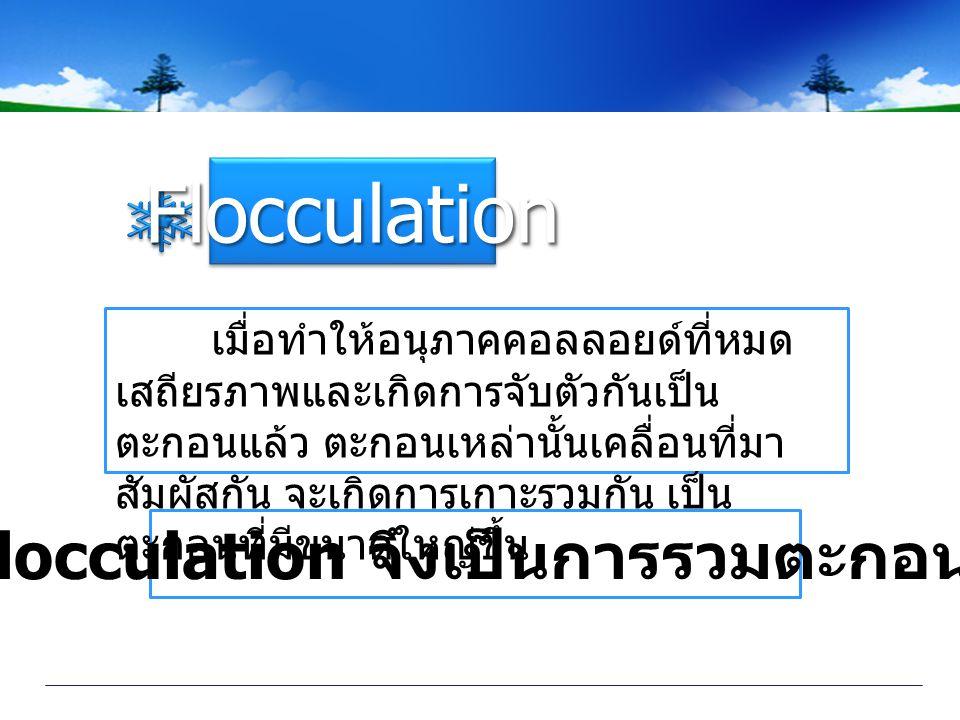Flocculation จึงเป็นการรวมตะกอน