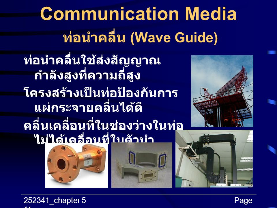 Communication Media ท่อนำคลื่น (Wave Guide)