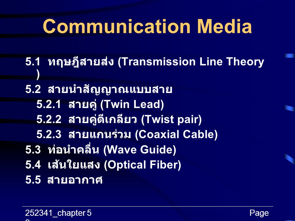 Communication Media 5.1 ทฤษฎีสายส่ง (Transmission Line Theory )