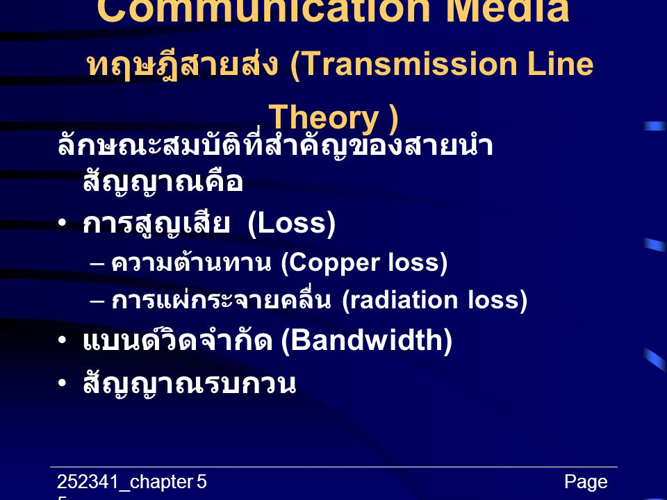 Communication Media ทฤษฎีสายส่ง (Transmission Line Theory )