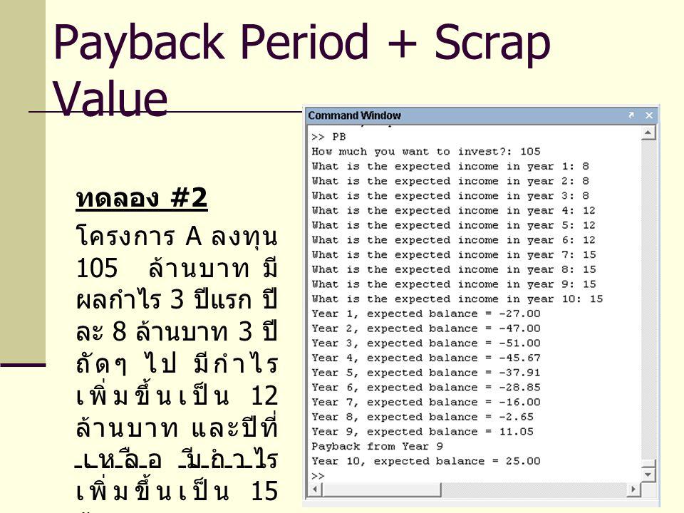 Payback Period + Scrap Value