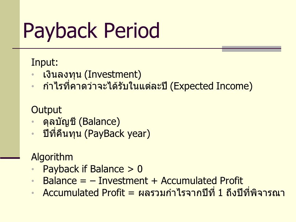 Payback Period Input: เงินลงทุน (Investment)