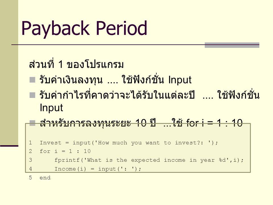 Payback Period ส่วนที่ 1 ของโปรแกรม