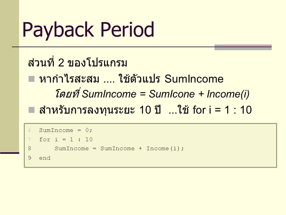 Payback Period ส่วนที่ 2 ของโปรแกรม