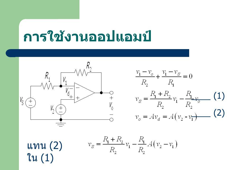การใช้งานออปแอมป์ ____ (1) ____ (2) แทน (2) ใน (1)