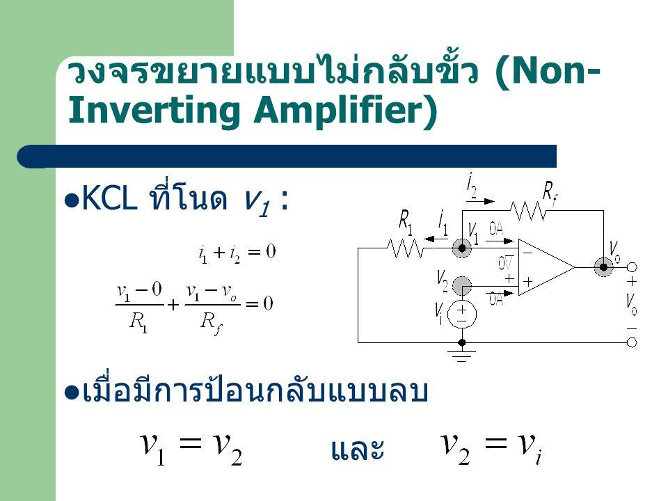 วงจรขยายแบบไม่กลับขั้ว (Non-Inverting Amplifier)
