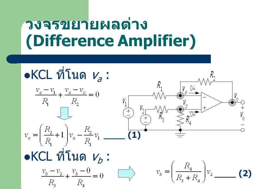 วงจรขยายผลต่าง (Difference Amplifier)