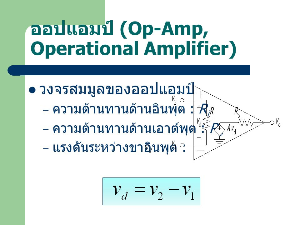 ออปแอมป์ (Op-Amp, Operational Amplifier)