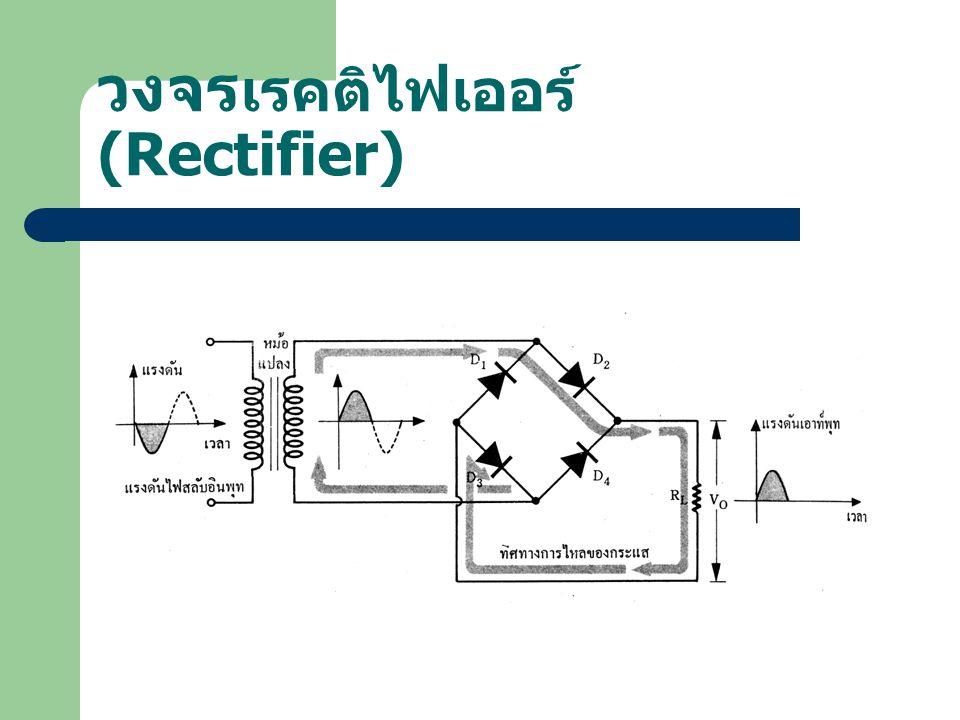 วงจรเรคติไฟเออร์ (Rectifier)