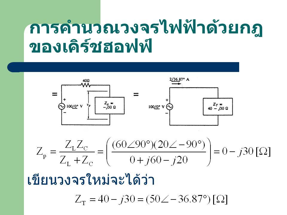 การคำนวณวงจรไฟฟ้าด้วยกฎของเคิร์ชฮอฟฟ์