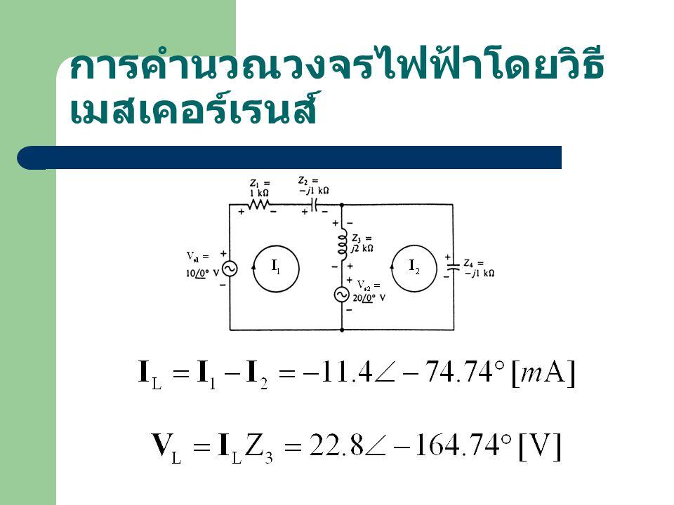 การคำนวณวงจรไฟฟ้าโดยวิธีเมสเคอร์เรนส์