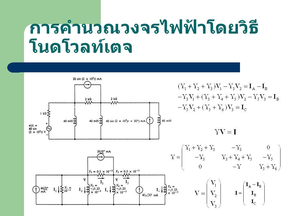 การคำนวณวงจรไฟฟ้าโดยวิธีโนดโวลท์เตจ