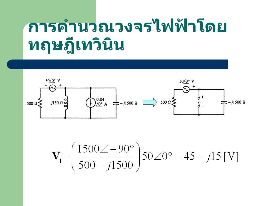 การคำนวณวงจรไฟฟ้าโดยทฤษฎีเทวินิน
