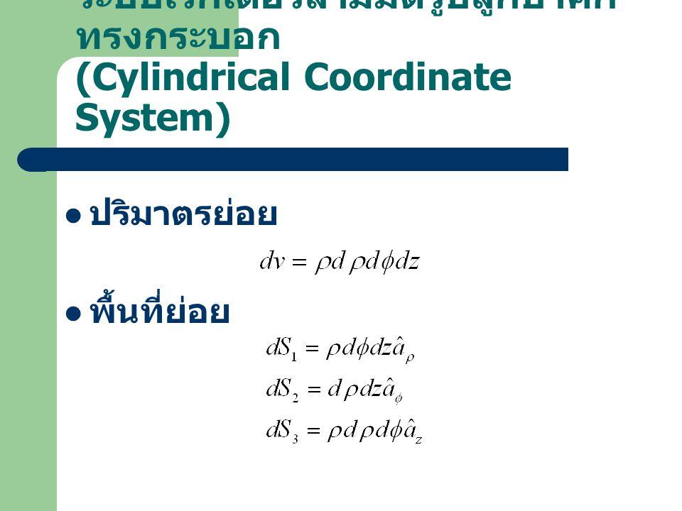 ระบบเวกเตอร์สามมิติรูปลูกบาศก์ทรงกระบอก (Cylindrical Coordinate System)