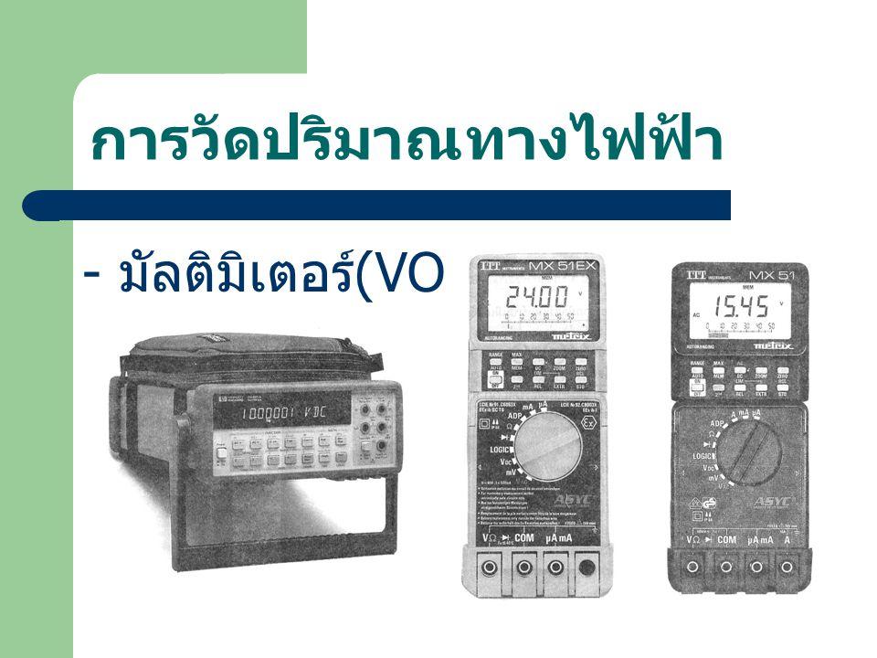 การวัดปริมาณทางไฟฟ้า