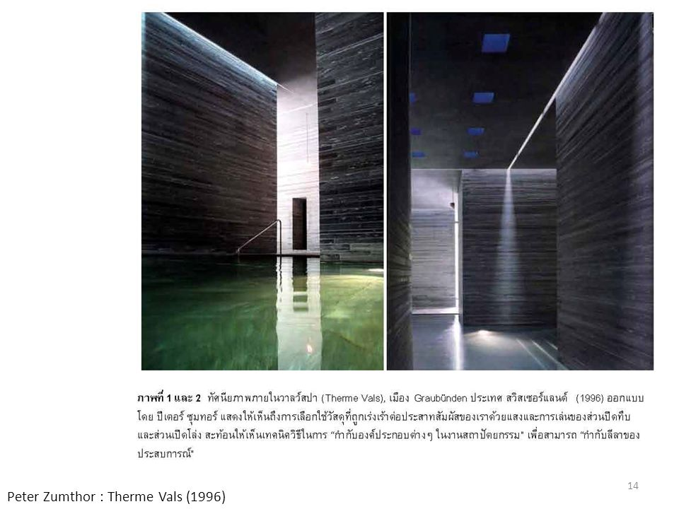 Peter Zumthor : Therme Vals (1996)