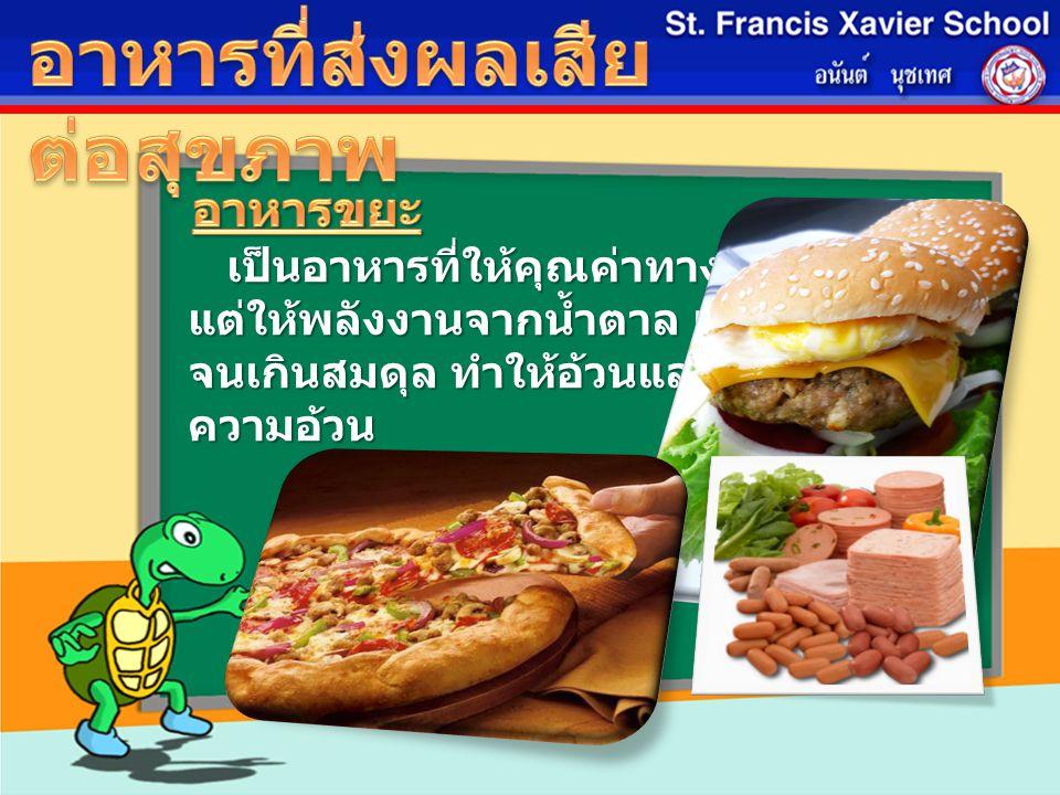 อาหารที่ส่งผลเสียต่อสุขภาพ