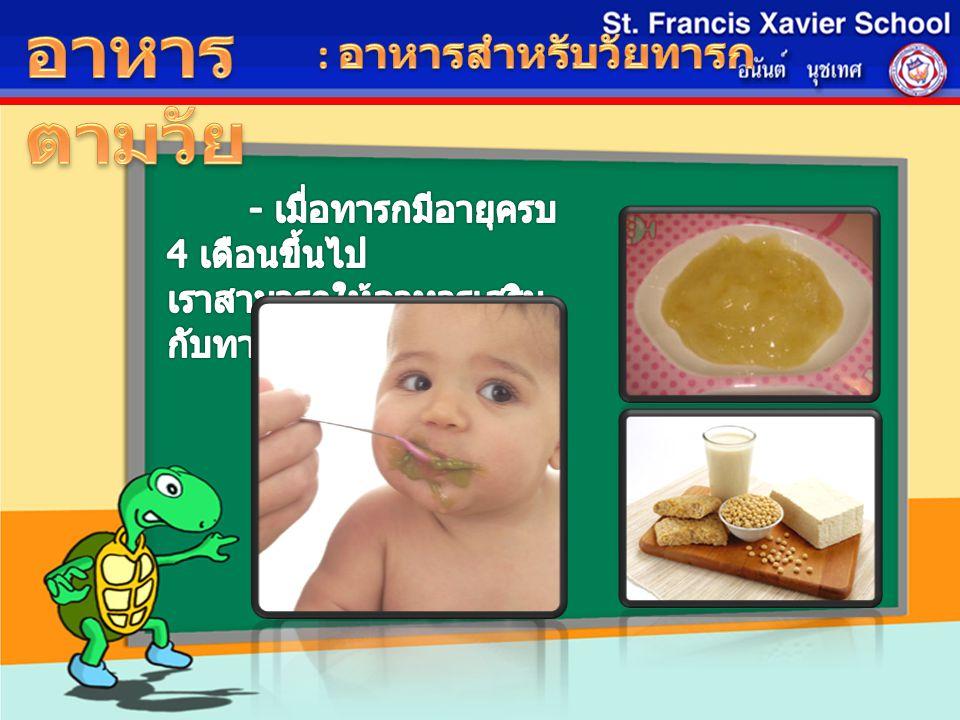 อาหารตามวัย : อาหารสำหรับวัยทารก - เมื่อทารกมีอายุครบ 4 เดือนขึ้นไป