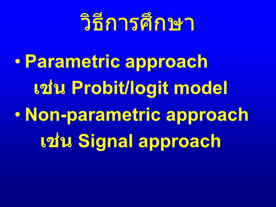 วิธีการศึกษา Parametric approach เช่น Probit/logit model