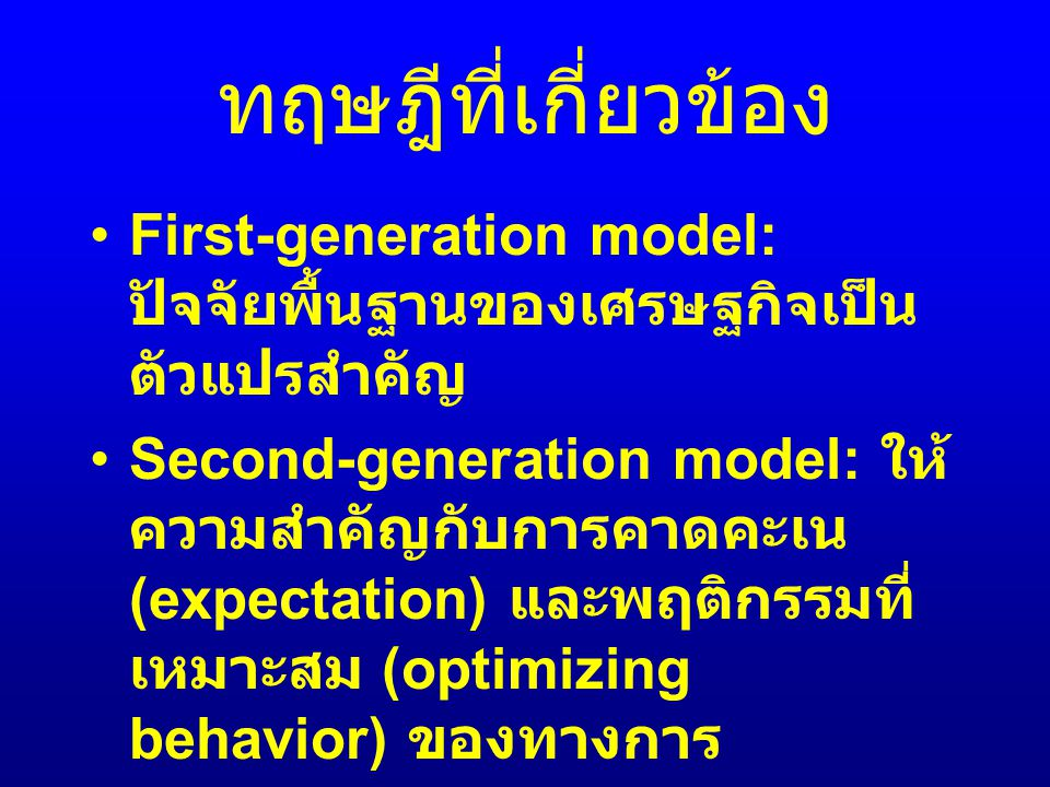 ทฤษฎีที่เกี่ยวข้อง First-generation model: ปัจจัยพื้นฐานของเศรษฐกิจเป็นตัวแปรสำคัญ.