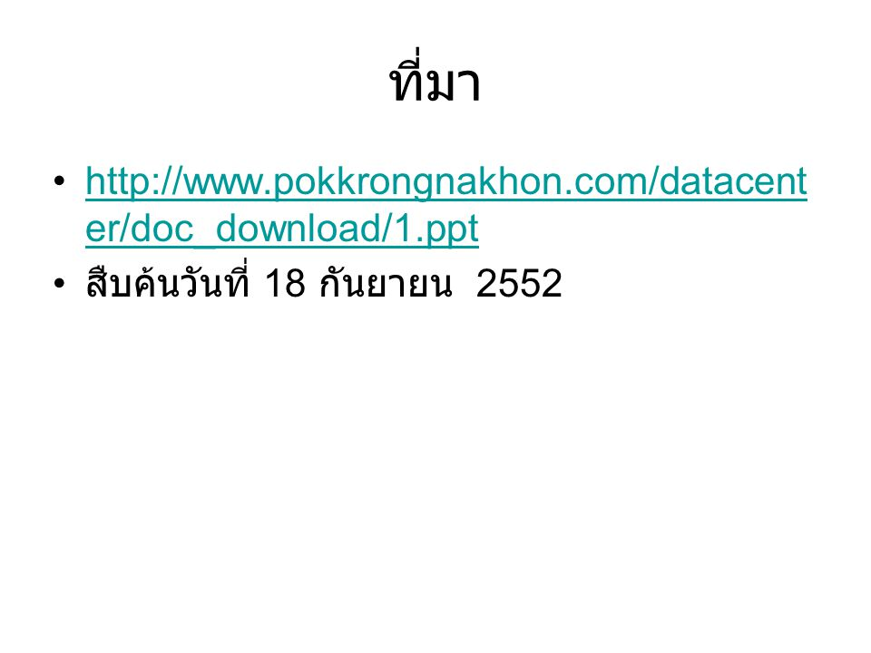 ที่มา http://www.pokkrongnakhon.com/datacenter/doc_download/1.ppt