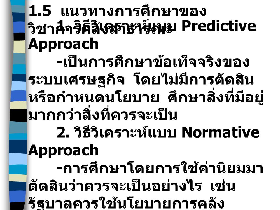 1.5 แนวทางการศึกษาของวิชาการคลังสาธารณะ