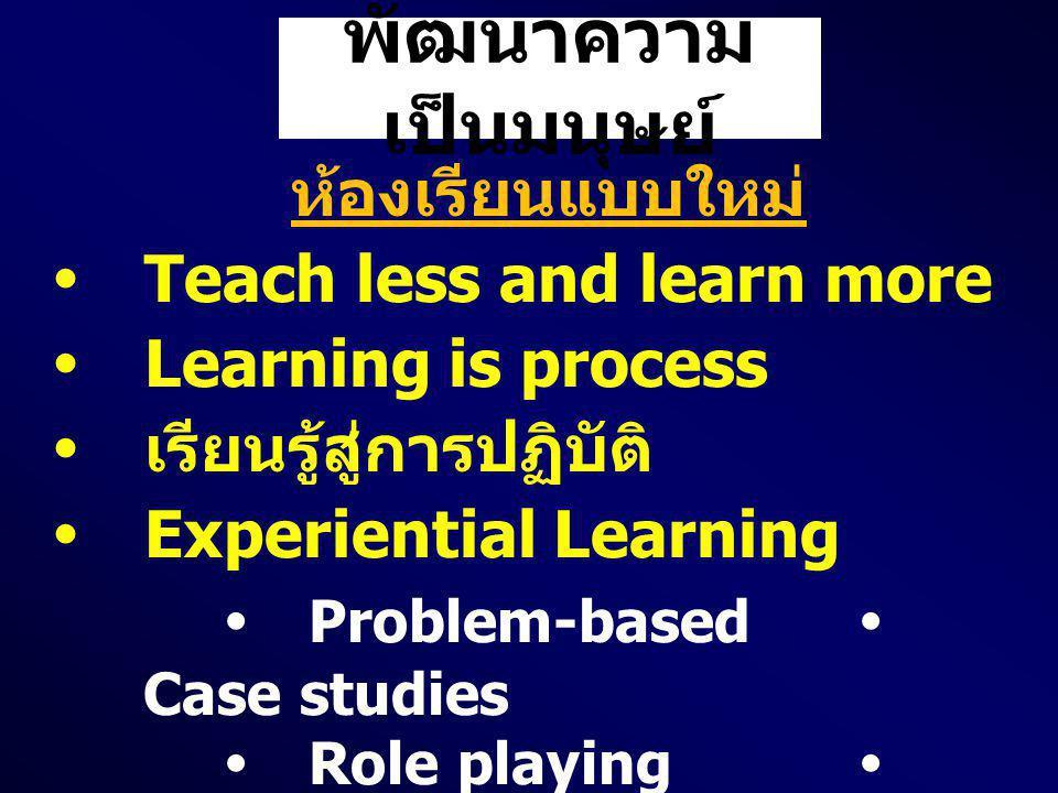 พัฒนาความเป็นมนุษย์ ห้องเรียนแบบใหม่  Teach less and learn more